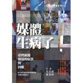 媒體生病了:臺灣新聞環境的症狀與因應
