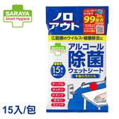 日本 SARAYA 除菌濕紙巾 15入/包【小紅帽美妝】