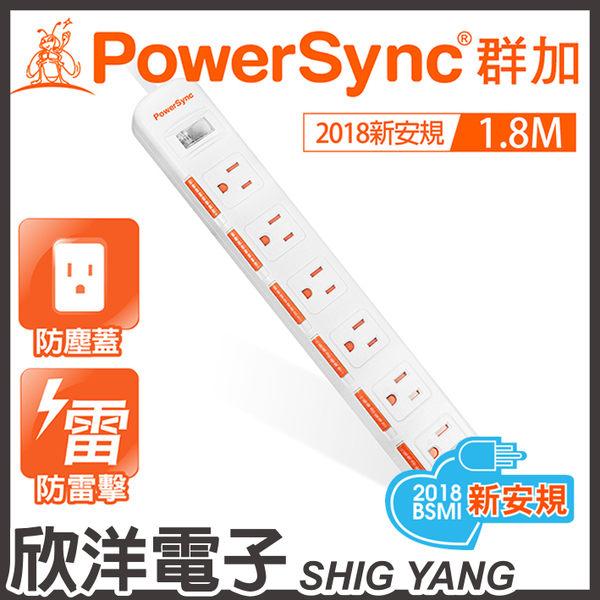 群加科技 2018年最新安規款 一開六插滑蓋防塵防雷擊延長線/1.8M (TPS316DN9018) PowerSync包爾星克