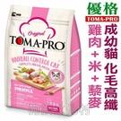 ◆MIX米克斯◆TOMA-PRO優格.成幼貓 化毛高纖配方【雞肉+米】13.6公斤