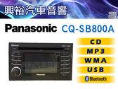 【Panasonic】CQ-SB800A CD/USB/MP3/WMA/藍芽 汽車音響主機*國際公司貨