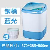 洗衣機 小型洗衣機帶甩干迷你微單筒洗脫一體家用