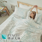 #HT011#絲柔親膚奧地利TENCEL天絲6x6.2尺雙人加大舖棉兩用被床包四件組-台灣製(限2組超取)