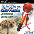 【 培菓平價寵物網 】御風》C3-LS液晶式壁掛吹風機(2種電壓)不含安裝