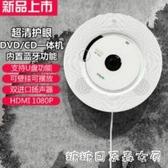 便攜CD機-高清CD迷你壁掛便攜式學生CD機器藍芽DVD播放機復讀英語學習光盤  YYP 糖糖日系