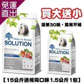 SOLUTION耐吉斯 高齡犬羊肉15公斤 送1.5公斤1包【免運直出】