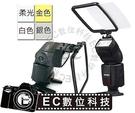 【EC數位】機頂閃光燈通用型反光板組 四色 柔光板 反射板 反光板 跳閃 SB900 SB910 580EXII 600EX YN565EX