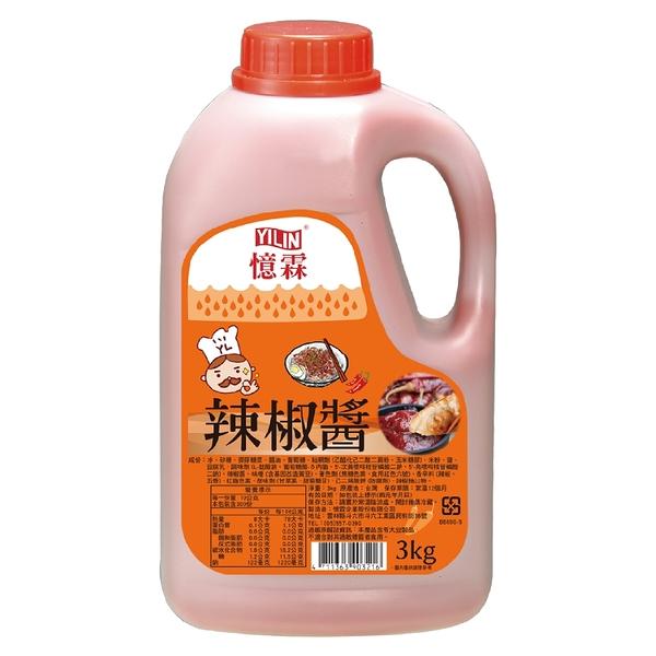 憶霖 辣椒醬3kg
