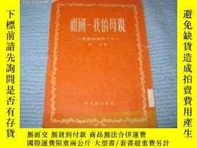 二手書博民逛書店祖國我的母親(朝鮮戰場四十天)罕見初版Y11011 靳以 新文藝