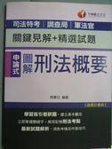 【書寶二手書T6/進修考試_QEN】圖解刑法概要關鍵見解+精選試題_南春白