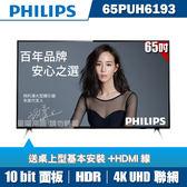 ★送2禮★PHILIPS飛利浦 65吋4K HDR聯網液晶+視訊盒65PUH6193