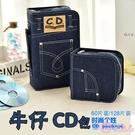 時尚牛仔CD盒 大容量光盤光碟收納盒 車載辦公CD包 音樂DVD包 限時下殺