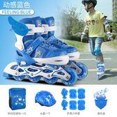 溜冰鞋兒童套裝男女孩全套旱冰輪滑鞋3-5-6-8-10歲初學者可調大小 igo k-shoes