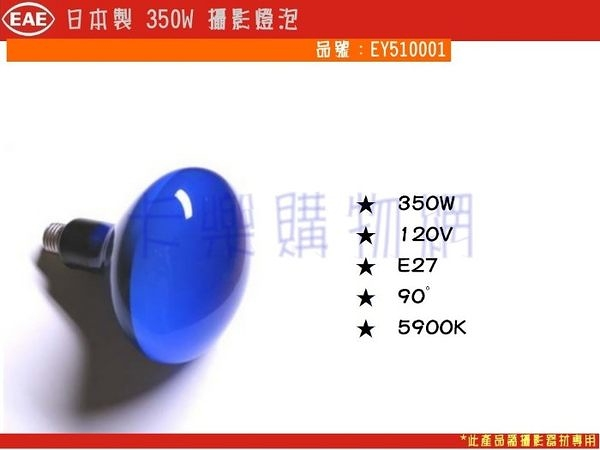 日本製 EYE 350W 120V 攝影燈泡 RETLECTOR PHOTO LAMP_EY510001