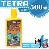 [ 河北水族 ] 德彩 Tetra 黑水 【500ml】