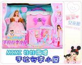 麗嬰兒童玩具館~扮家家酒-MIMI WORLD 正版公司貨-MIMI娃娃婚禮手拉行李小屋
