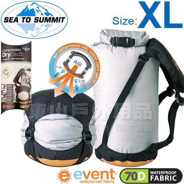 Sea to Summit ADCS_XL號 70D輕量可壓縮透氣收納袋 eVent布料/防潮防水袋/出國打理包 Dry Sacks