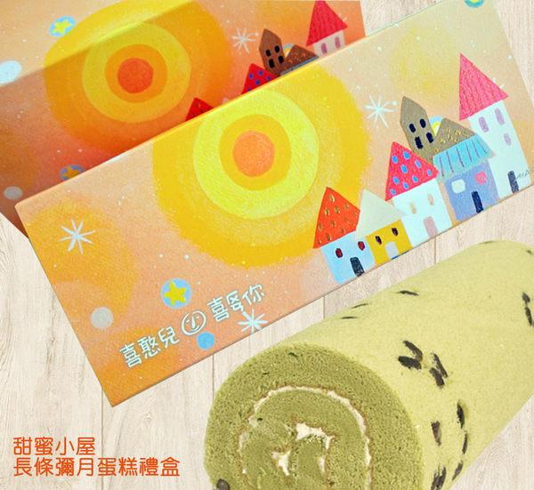 【喜憨兒-甜蜜小屋-彌月禮盒】★抹茶紅豆蛋糕10入(組)