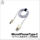 Micro iPhone Type-C 6A Plus 快充 充電線 120cm QC3.0 快速充電傳輸線