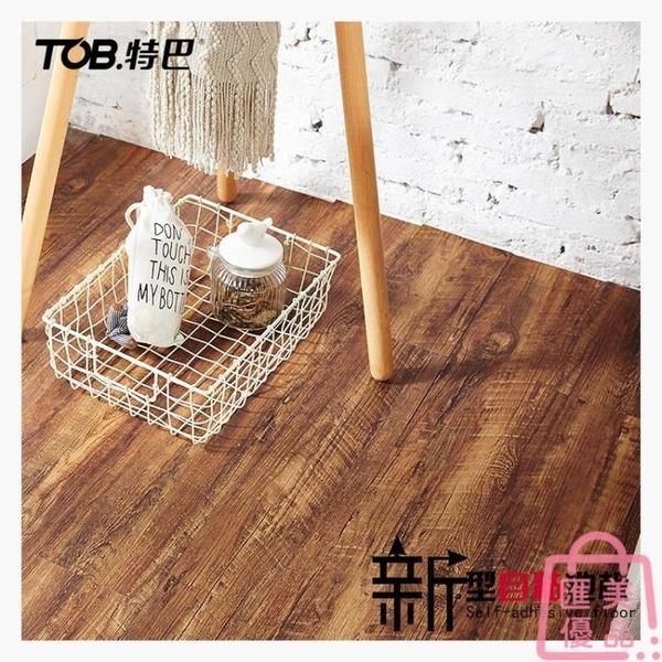 地板膠加厚耐磨防水pvc塑膠地板革自粘木地板貼紙家用【匯美優品】