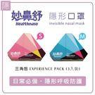 康馨-【妙鼻舒Healthnaso】三角包-過濾型隱形口罩(3入裝) - S/M/L號