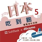 《日本網路卡》 5天日本上網中毒者專用高速4G不降速吃到飽方案/日本旅遊網卡《日本中毒者》
