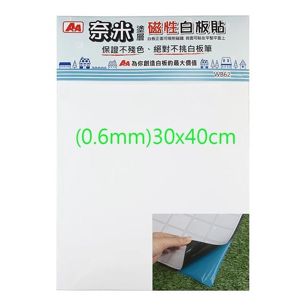 【奇奇文具】A+A WB62-02 奈米磁性白板貼(0.6mm)30x40cm
