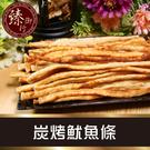 炭烤魷魚條-200g【臻御行】...