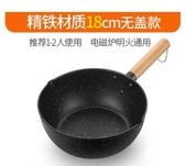 不黏鍋 雪平鍋嬰兒小奶鍋泡面鍋不黏鍋家用麥飯石寶寶輔食鍋湯鍋煎煮一體 免運費