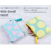 尼德斯Nydus 日本正版 NUU‐Small FRUIT 可愛造型 矽膠 軟Q 零錢包  收納包