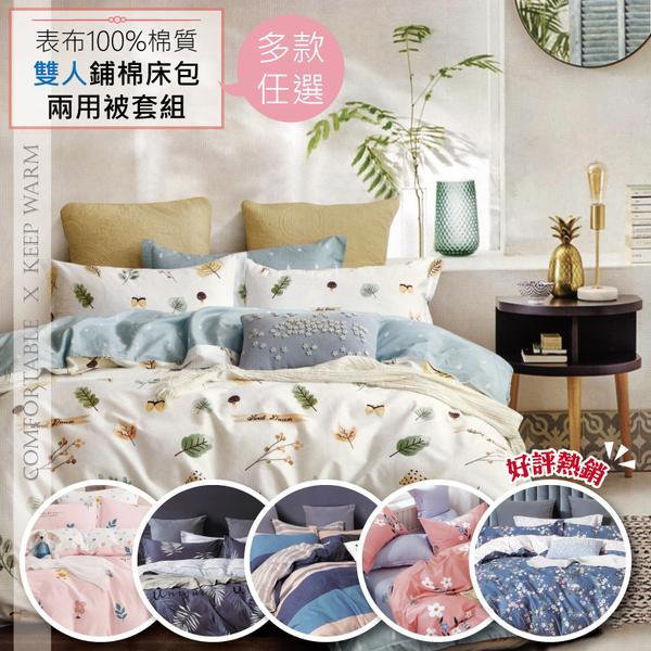 100%棉雙人全鋪棉床包兩用被套四件組-多款任選-夢棉屋
