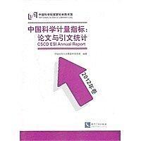 簡體書-十日到貨 R3YY【中國科學計量指標;論文與引文統計(2012)】 9787513020138 知識產權出版