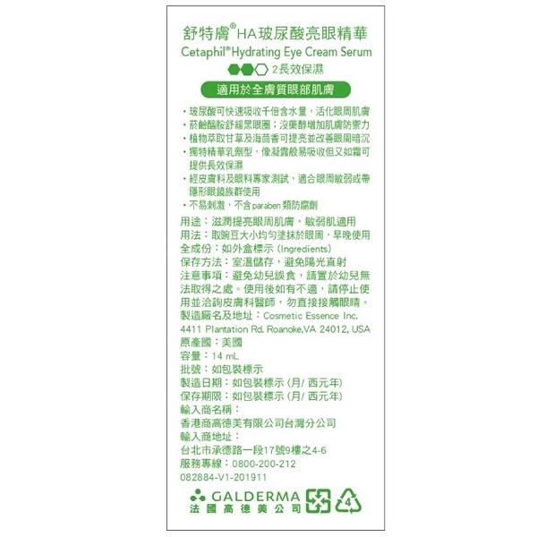 舒特膚 HA玻尿酸亮眼精華 14ml【瑞昌藥局】017145