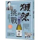 獺祭 的挑戰:從深山揚名世界的日本酒傳奇