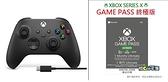 [哈GAME族]免運費 可刷卡 Xbox Series 磨砂黑 無線控制器+連接線+GAME PASS訂閱卡 1個月