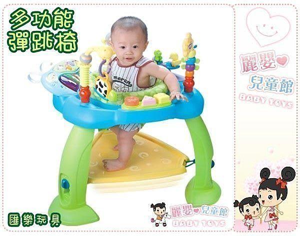 麗嬰兒童玩具館~匯樂玩具寶寶多功能遊戲彈跳椅-跳跳椅.360度遊戲音樂椅