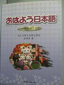 【書寶二手書T8/語言學習_YEL】日本語進階教材(下)_佐伯真代