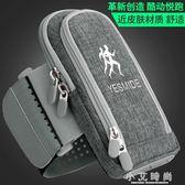 跑步手機臂包臂套男女通用手腕包運動手機包 小艾時尚