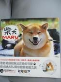 【書寶二手書T5/寵物_JFF】呆萌無敵!!柴犬MARU_Shinjiro Ono
