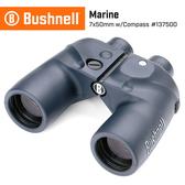 軍規 測量 航運【美國 Bushnell 倍視能】Marine 7x50mm 大口徑雙筒望遠鏡 照明指北型 #137500 (公司貨)