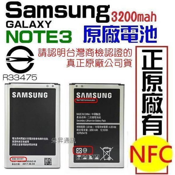 Samsung N9000 N9005 NOTE 3 原廠電池 送 電池盒 4G 3200mah NFC晶片 繁體中文版 台灣公司貨【采昇通訊】