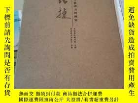 二手書博民逛書店當代最具升值潛力的畫家罕見張捷(簽名本)Y249152 河北教育出版社 出版2005