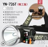 led頭燈強光充電超亮頭戴式手電筒戶外超長續航鋰電礦燈進 【快速出貨】