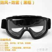 防塵眼鏡透明粉灰塵工業粉塵擋眼眼鏡鏡起霧打磨工作護目『小淇嚴選』