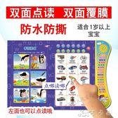 早教機 兒童寶寶中英文電子點讀書早教有聲讀物幼兒3-6歲學習機點讀機 卡卡西