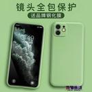 蘋果11手機殼全包鏡頭保護液態硅膠iphone11pro套蘋果潮牌男女款iphone11  快速出貨