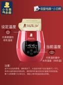 暖奶器 小白熊暖奶器多功能溫奶器熱奶器奶瓶智能保溫加熱消毒恒溫器0961 寶貝計畫