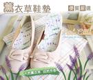 糊塗鞋匠 優質鞋材 C41 薰衣草鞋墊 乾燥薰衣草瓣內裹 吸汗防臭 可水洗