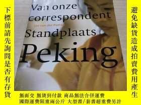 二手書博民逛書店Van罕見onze correspondent standplaats peking 記者在北京 荷蘭語原版Y