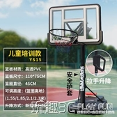 籃球架 兒童籃球架戶外幼兒園可升降家用訓練室內小籃球框青少年籃筐球架  LX 聖誕節